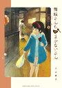 舞妓さんちのまかないさん 8/小山愛子【1000円以上送料無料】