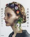 立体刺繍で作る 12カ月の花のアクセサリー