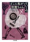 どこに転がっていくの、林檎ちゃん/レオ・ペルッツ/垂野創一郎【1000円以上送料無料】