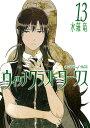 ウィッチクラフトワークス 13/水薙竜【1000円以上送料無料】