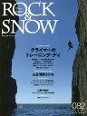 ROCK & SNOW 082(winter issue dec.2018)【1000円以上送料無料】