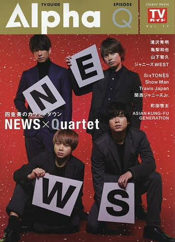 〔予約〕TVガイドAlpha EPISODE Q【1000円以上送料無料】