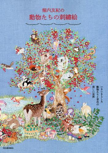 堀内友紀の動物たちの刺繍絵