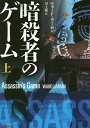 暗殺者のゲーム 上/ウォード・ラーセン/川上琴【1000円以上送料無料】