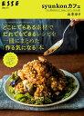 どこにでもある素材でだれでもできるレシピを一冊にまとめた「作る気になる」本 syunkonカフェ YURI YAMAMOTO'S RECIPES BOOK/山本ゆり/レシピ【1000円以上送料無料】