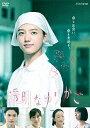 透明なゆりかご DVD−BOX/清原果耶【1000円以上送料無料】