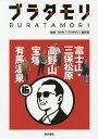 ブラタモリ 16/NHK「ブラタモリ」制作班【1000円以上送料無料】