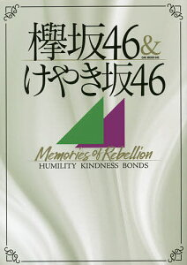 欅坂46&けやき坂46 Memories of Rebellion HUMILITY KINDNESS BONDS【1000円以上送料無料】