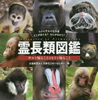 霊長類図鑑 サルを知ることはヒトを知ること/日本モンキーセンター【1000円以上送料無料】