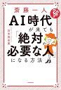 斎藤一人AI時代が来ても「絶対必要な人」になる方法/宮本真由美【1000円以上送料無料】