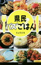 県民バズごはん/リュウジ/レシピ【1000円以上送料無料】