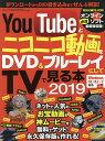 YouTubeとニコニコ動画をDVD&ブルーレイにしてTVで見る本 2019【1000円以上送料無料】