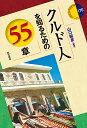 クルド人を知るための55章/山口昭彦【1000円以上送料無料】