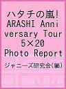 ハタチの嵐! ARASHI Anniversary Tour 5×20 Photo Report/ジャニーズ研究会【1000円以上送料無料】