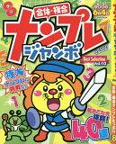 ナンプレジャンボベーシックBest Selection Vol.10【1000円以上送料無料】