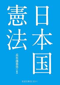 日本国憲法/長谷部恭男【1000円以上送料無料】