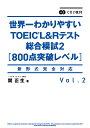 世界一わかりやすいTOEIC L&Rテスト総合模試 Vol.2/関正生【1000円以上送料無料】