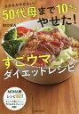 なかなかやせない50代母まで10キロやせた!すごウマダイエットレシピ/MONA【1000円以……