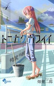 トニカクカワイイ FLY ME TO THE MOON 4/畑健二郎【1000円以上送料無料】
