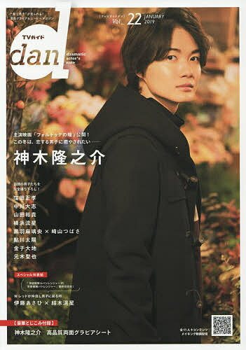 TVガイドdan Vol.22(2019JANUARY)【1000円以上送料無料】