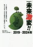 高島康司の未来激変!!2019〜2024年/高島康司/喜多見龍一【1000円以上送料無料】