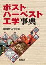ポストハーベスト工学事典/農業食料工学会【1000円以上送料無料】