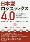 日本型ロジスティクス4.0 サービス多様化、物流費上昇、人手不足を一挙解決!/前田賢二/クニエロジスティクスグループ【1000円以上送料無料】