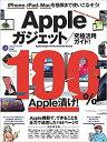 Appleガジェット/究極活用ガイド!iPhone、iPad、Macを連携させて極限まで使いこなそう!【1000円以上送料無料】