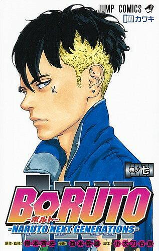 少年, 集英社 ジャンプC BORUTO NARUTO NEXT GENERATIONS 71000
