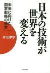 日本の技術が世界を変える 未来に向けた国家戦略の提言/杉山徹宗【1000円以上送料無料】