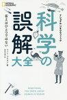 科学の誤解大全/マット・ブラウン/関谷冬華【1000円以上送料無料】