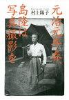 元治元年春、島隆は写真撮影を/村上陽子【1000円以上送料無料】