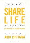 シェアライフ 新しい社会の新しい生き方/石山アンジュ【1000円以上送料無料】