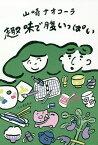 趣味で腹いっぱい/山崎ナオコーラ【1000円以上送料無料】