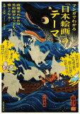 マンガでわかる「日本絵画」のテーマ 画題がわかれば美術展がもっともっと愉しくなる!/矢島新/唐木みゆ【1000円以上送料無料】