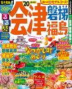 るるぶ会津 磐梯 福島 '20【1000円以上送料無料】