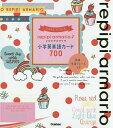 レピピアルマリオ小学英単語カード700 熟語・会話フレーズつ...