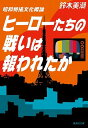 bookfan 2号店 楽天市場店で買える「ヒーローたちの戦いは報われたか 昭和特撮文化概論/鈴木美潮【1000円以上送料無料】」の画像です。価格は810円になります。