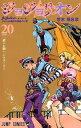 ジョジョリオン ジョジョの奇妙な冒険 Part8 volume20/荒木飛呂彦【1000円以上送料無料】