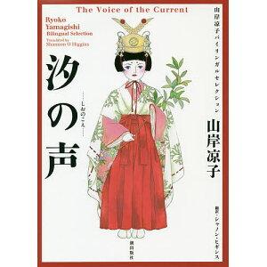 Shio no Kiyou / Ryoko Yamagishi / Shannon Higgins [Free shipping over 1000 yen]