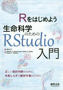 Rをはじめよう生命科学のためのRStudio入門/AndrewP.Beckerman/DylanZ.Childs/OwenL.Petchey【1000円以上送料無料】
