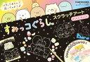 すみっコぐらし スクラッチアートポストカ【1000円以上送料無料】
