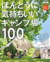 ほんとうに気持ちいいキャンプ場100 2019/2020年版/BE−PAL編集部【1000円以上送料無料】