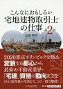 こんなにおもしろい宅地建物取引士の仕事/山瀬和彦【1000円以上送料無料】
