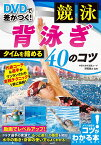 DVDで差がつく!競泳背泳ぎタイムを縮める40のコツ/草薙健太【1000円以上送料無料】