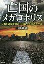 亡国のメガロポリス 日本を滅ぼす東京一極集中と復活への道/三橋貴明【1000円以上送料無料】