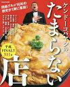 ケンドーコバヤシのたまらない店 平成FINAL!!/旅行【1000円以上送料無料】