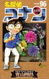 名探偵コナン Volume96/青山剛昌【1000円以上送料無料】
