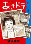 あさドラ! 連続漫画小説 volume1/浦沢直樹【1000円以上送料無料】