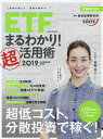 ETF上場投資信託まるわかり!超活用術 余裕を持って、余裕を増やす。 2019/東京証券取引所/日本経済新聞出版社【1000円以上送料無料】